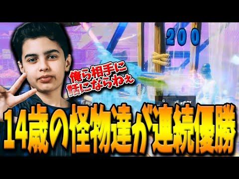 【フォートナイト】14歳の怪物プロ率いる最強トリオが大型大会FNCSで連続優勝!圧倒的な差をつけて制圧するk1ng達の連携とは!?【Fortnite】