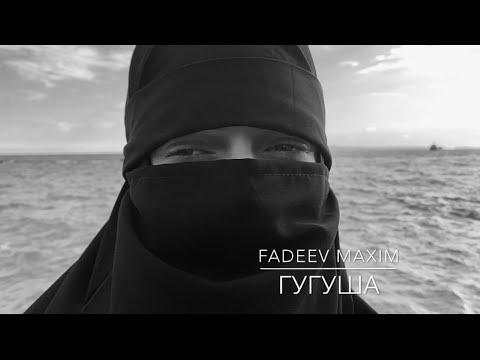 Максим Фадеев — Гугуша (Премьера клипа, 2020)