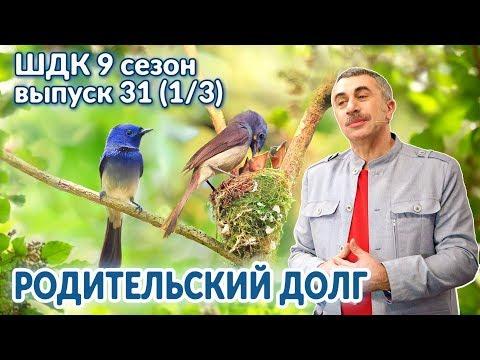 Родительский долг - Доктор Комаровский