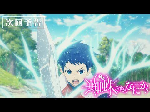 TVアニメ「蜘蛛ですが、なにか?」第3話「地竜(龍)、ヤバい?」予告