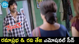 Rama Prabha backslashu0026 Ravi Teja Emotional Scene | Neninthe Movie Scenes | Mumaith Khan | Puri Jagannadh - IDREAMMOVIES