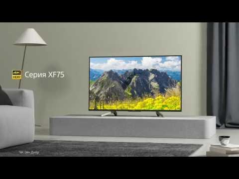 Телевизор Sony BRAVIA серии XF75