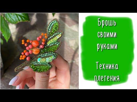 Рябина или облепиха?) Брошь своими руками | техника плетения