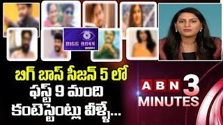 బిగ్ బాస్ సీజన్ 5 లో ఫస్ట్ 9 మంది కంటెస్టెంట్లు | Bigg Boss Season 5 Contestants List | ABN 3Minutes - ABNTELUGUTV