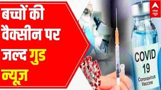 Good news on vaccination for children soon   Full Report - ABPNEWSTV