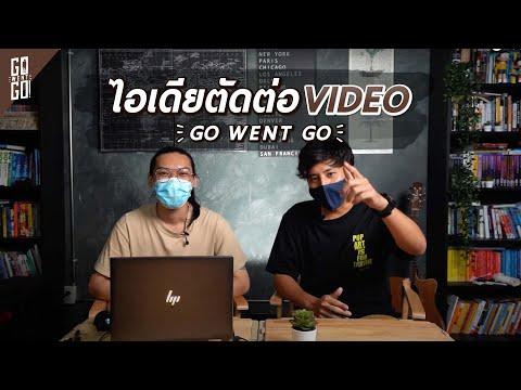 ไอเดีย-ตัดต่อ-video-แบบ-Gow