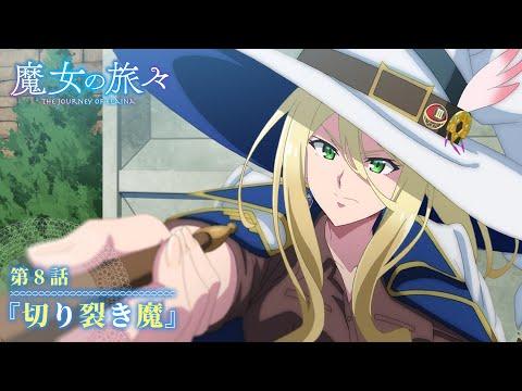 TVアニメ『魔女の旅々』 第8話予告