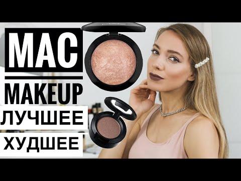 Лучшее у МАС. Вся косметика бренда MAC Cosmetics. Макияж