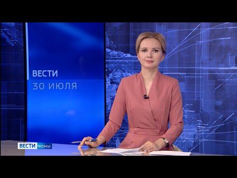 Вести-Коми 30.07.2021
