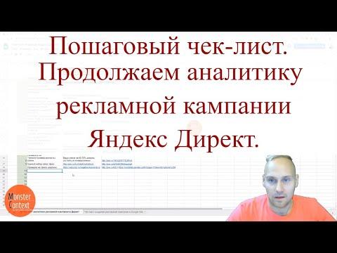Продолжаем аналитику рекламной кампании Яндекс Директ | Пошаговый чек-лист аналитики Яндекс Директ