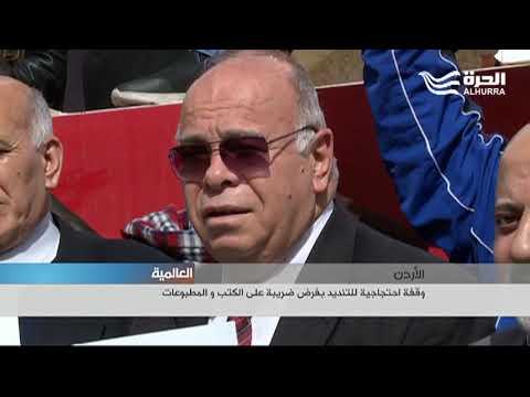 احتجاج في الأردن على فرض ضريبة على الكتب والمطبوعات
