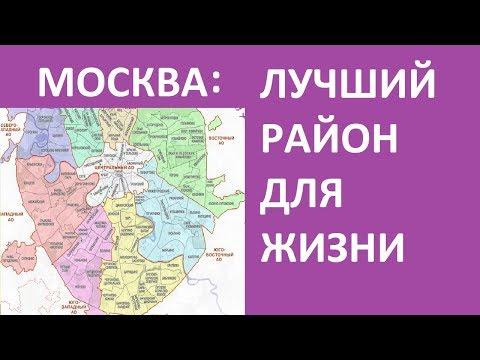 ЛУЧШИЙ РАЙОН ДЛЯ ЖИЗНИ В МОСКВЕ photo