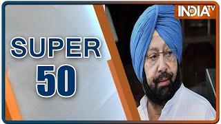 देश-विदेश की 50 बड़ी खबरें   Super 50: Non-Stop Superfast   July 21, 2021 - INDIATV