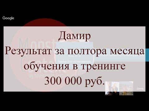 Дамир, результат за полтора месяца обучения в тренинге — 300 000 руб.