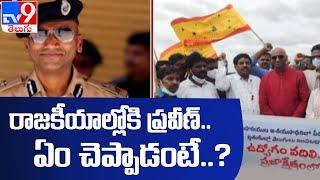 పొలిటికల్ ఎంట్రీపై ఆర్ఎస్ ప్రవీణ్ కుమార్ క్లారిటీ  | RS Praveen Kumar clarity on political entry - TV9