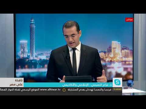 الدكتور عزام التميمي يعلق على وفاة الأستاذ محمد مهدي عاكف