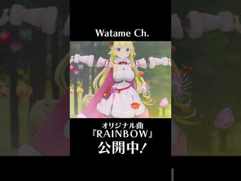 RAINBOW/角巻わため[ #shorts ]