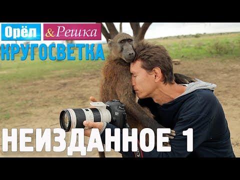 Орёл и Решка. Кругосветка — НЕИЗДАННОЕ №1 (1080p HD)
