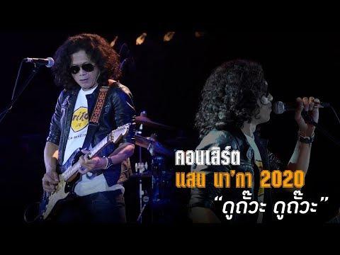 แสน-นา'กา-2020-คอนเสิร์ต- -ดูถ