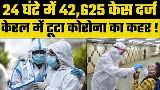 Coronavirus India Update:कोरोनावायरस नए केस 42 हज़ार पार,24 घंटे में 42,625;केरल में टूटा कोरोना कहर - ITVNEWSINDIA