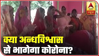 Bihar: Fear of Covid-19 drives women to superstition - ABPNEWSTV
