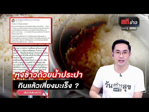 หุงข้าวด้วยน้ำประปา กินแล้วเสี่ยงมะเร็ง? | สติข่าว | ข่าวช่องวัน | one31