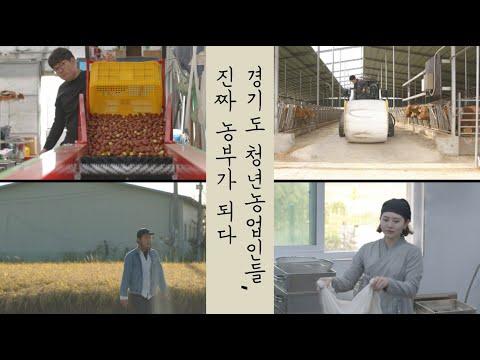 [농산물 꾸러미 프로젝트] 경기도 농산물 꾸러미 - 경기도 농산물의 우수성 알리기 (feat. 경기도4-H연합회)