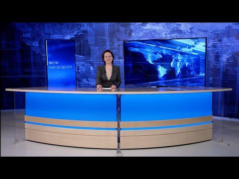 Вести-Коми (на коми языке) 28.05.2021