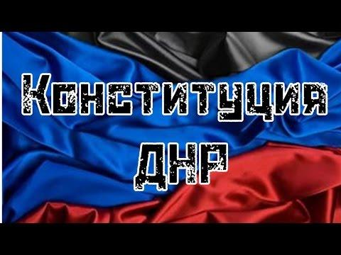 Реакция людей на конституцию ДНР