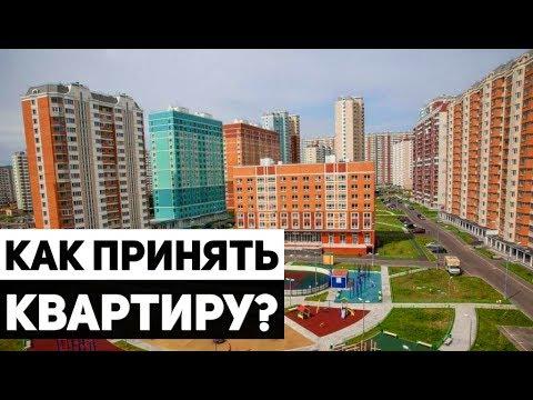 Приемка квартиры в новостройке | Как принять квартиру от застройщика? photo