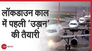 2 महीनों के बाद May 25 से Indian Passenger Planes घरेलू उड़ान के लिए फिर तैयार | Domestic Flights - ZEENEWS