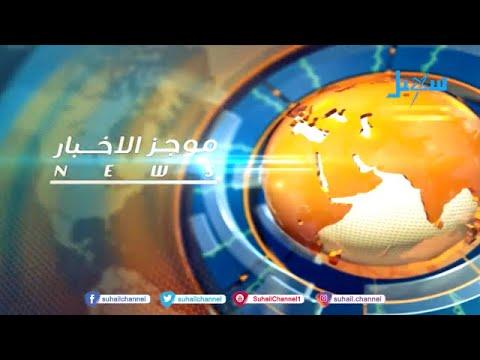 موجز الأخبار السابعة مساءً 20-6-2021