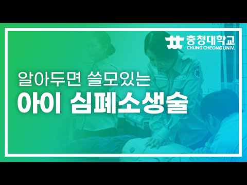 [응급구조과] 알아두면 쓸모있는 아이심폐소생술을 알아보자!! 프리뷰 이미지
