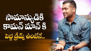 Aakaasam Nee Haddhu Ra Movie is inspired by Real Life Character - Actor Suriya | Interview - IGTELUGU