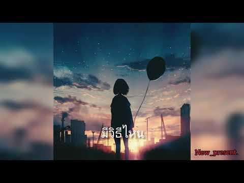 Airborne-เจ็บที่ยังรัก-+-เนื้อ