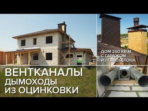 Вентканалы и дымоходы из оцинковки в доме из газобетона