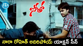 Nara Rohit Superb Action Scene | Solo Movie Scenes | Nisha Aggarwal | Prakash Raj | Mani Sharma - IDREAMMOVIES