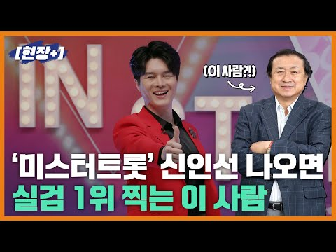 [현장+]'미스터트롯' 신인선 나오면 실검 1위 찍는 이 ...