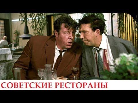 Советские рестораны