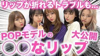 コスメ モデル『【コスメ】POPモデルが選ぶ〇〇なリップを大公開!【Popteen】』などなど