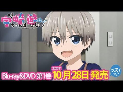 TVアニメ「宇崎ちゃんは遊びたい!」BD&DVD発売告知CM(2020年10月28日(水)発売!!)