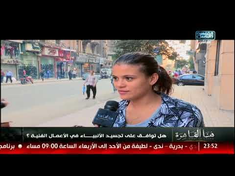 هنا القاهرة| رأى الشارع المصرى حول تجسيد الأنبياء فى الأعمال الفنية