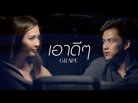 เอาดีๆ---GRAPE-[-Official-MV-]