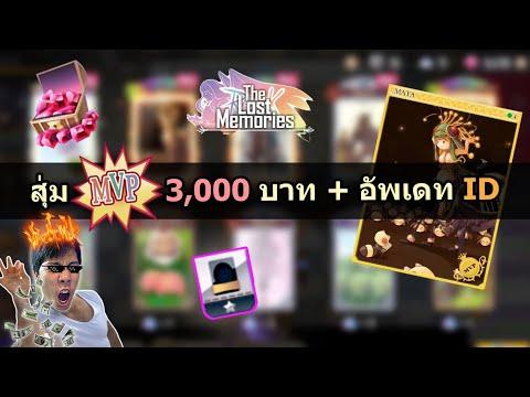 🔴RO-TLM-:-สุ่ม-MVP-3,000-บาท-+