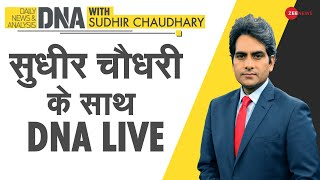 देखिए DNA Weekend Edition LIVE Sudhir Chaudhary के साथ | DNA Today | DNA LIVE - ZEENEWS