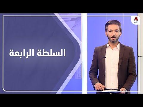 السلطة الرابعة | 02 - 08 - 2021 | تقديم اسامة سلطان | يمن شباب