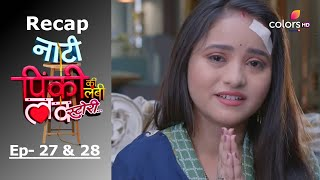 Naati Pinky Ki Lambi Love Story - नाटी पिंकी की लंबी लव स्टोरी - Episode -27 & 28 - Recap - COLORSTV