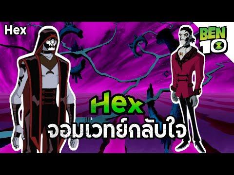 Hex-จอมเวทย์กลับใจ---Ben10