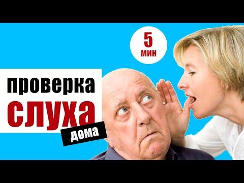Проверьте возраст своего слуха за 5 минут photo