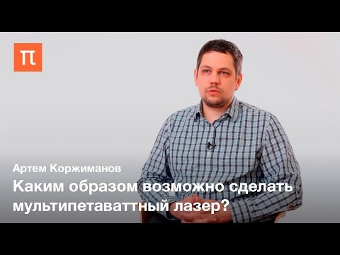 Петаваттные лазеры — Артем Коржиманов